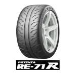 2015年2月2日より順次発売 ブリヂストン「POTENZA RE-71R」 ポテンザ史上最速の性能をもつタイヤです!