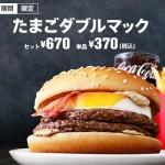 マクドナルドの不思議!? チーズバーガーが130円で、ダブルチーズバーガーが340円なのはなぜか?