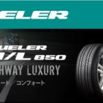 ブリヂストンタイヤ 『DUELER H/L 850(デューラー エイチエル ハチゴーマル)』 のご紹介♪