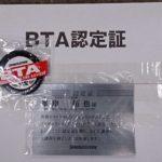 もう取得してから3年ほど経過した『BTA(ブリヂストン・タイヤ・アドバイザー)』 今でもテキストは役立ってます!