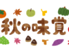 秋の味覚の代表格、栗を頂いたので早速調理!そして結果はいつも通り!