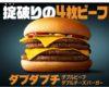 マクドナルドの「ダブルビーフダブルチーズバーガー」は意外と低糖質 レギュラーメニューに加えてほしいです