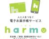 スマホで管理できる電子お薬手帳harmo(ハルモ)が便利です